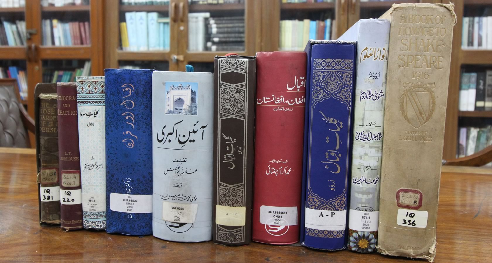 Iqbal Cyber Library | Books List by Publishers